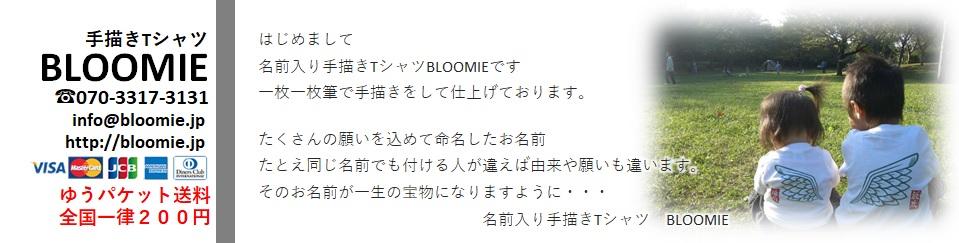 名前入り手描きTシャツ BLOOMIE