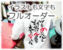 フルオーダーTシャツ