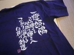 お好みTシャツ 作品
