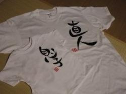 名前入り手描きTシャツ 作品