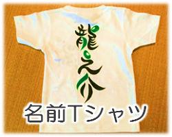 名前Tシャツ