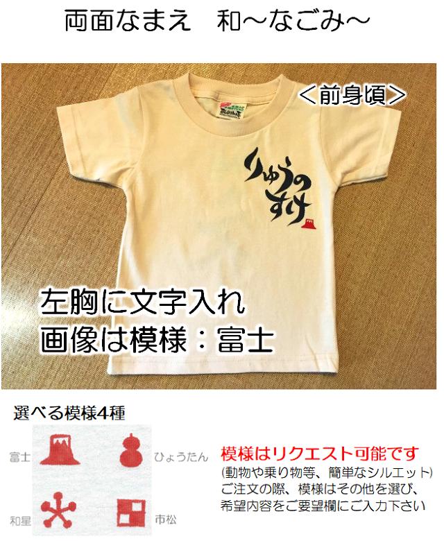 名前入り手描きTシャツ